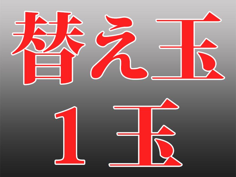 麺ロード花畑の替え玉