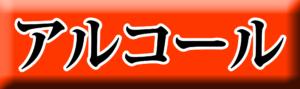 麺ロード花畑のアルコールアイコン