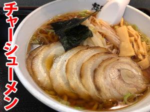 麺ロード花畑のチャーシューメン