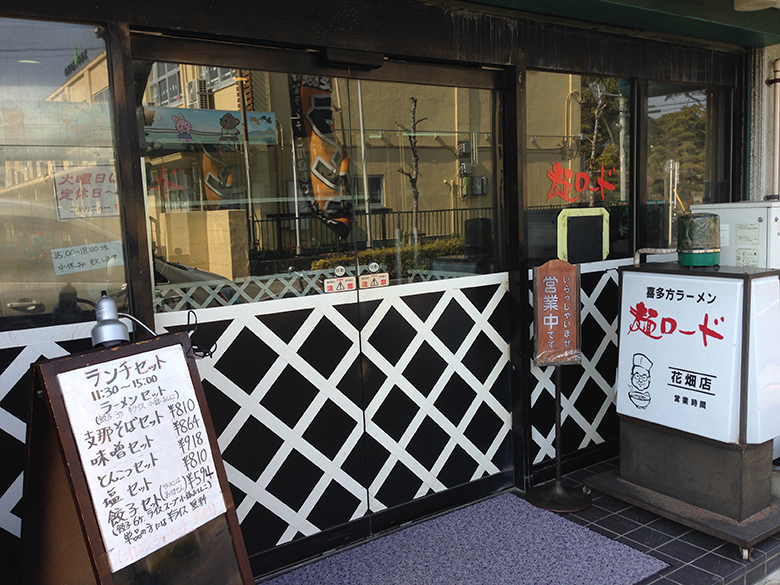 麺ロード花畑の入口