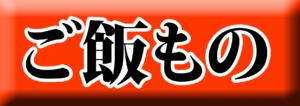 麺ロード花畑のご飯ものアイコン