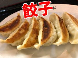 麺ロード花畑の餃子