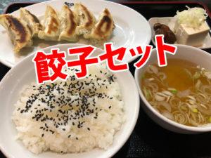 麺ロード花畑の餃子セット