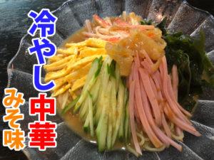 麺ロード花畑の冷やし中華みそ味