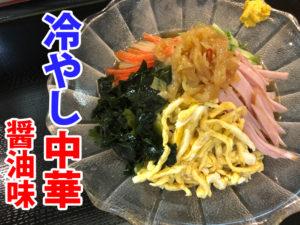 麺ロード花畑の冷やし中華醤油味