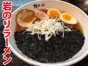 麺ロード花畑の岩のりラーメン