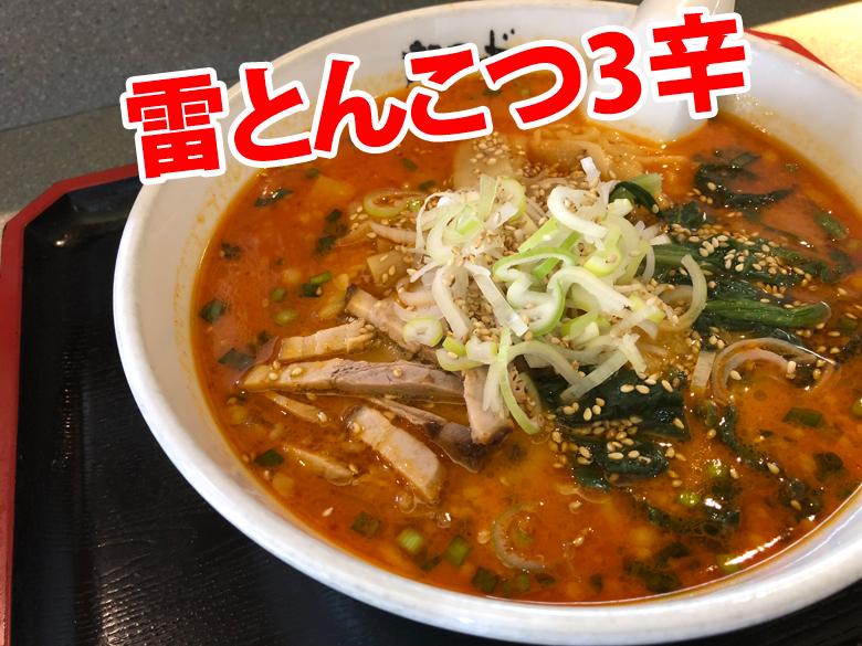 麺ロード花畑の雷とんこつ3辛