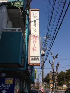 麺ロード花畑の看板