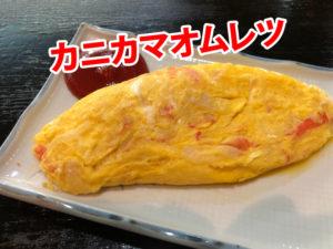 麺ロード花畑のカニカマオムレツ