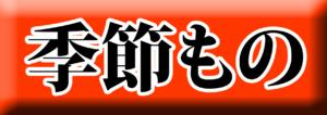 麺ロード花畑の季節ものアイコン