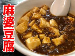 麺ロード花畑の麻婆豆腐