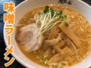 麺ロード花畑の味噌ラーメン