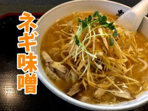 麺ロード花畑のネギ味噌