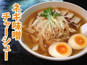 麺ロード花畑のネギ味噌チャーシュー