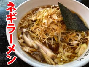 麺ロード花畑のネギラーメン