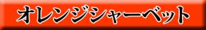麺ロード花畑のオレンジシャーベットアイコン