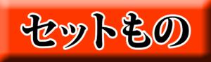 麺ロード花畑のセットものアイコン