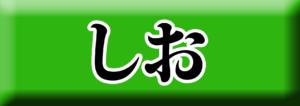 麺ロード花畑のしおアイコン
