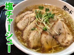 麺ロード花畑の塩チャーシュー