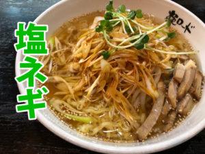 麺ロード花畑の塩ネギ