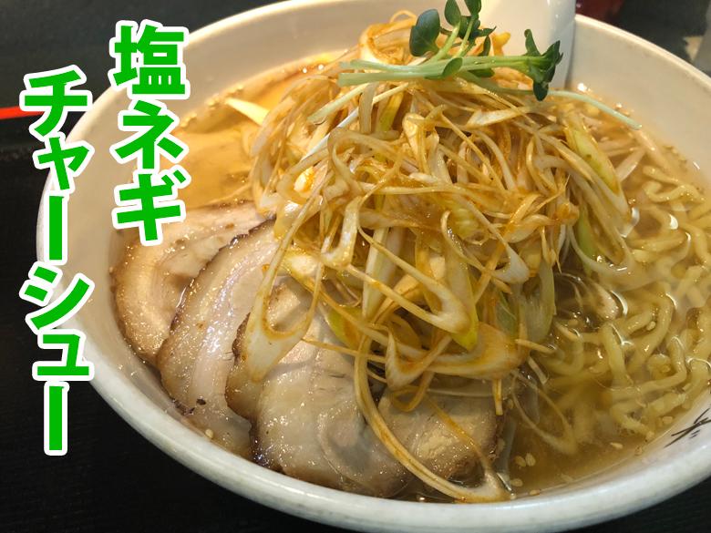 麺ロード花畑の塩ネギチャーシュー
