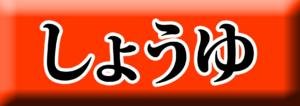 麺ロード花畑のしょうゆアイコン