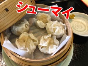 麺ロード花畑のシューマイ