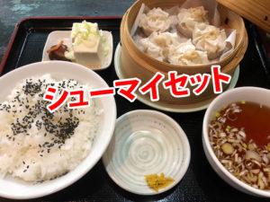 麺ロード花畑のシューマイセット