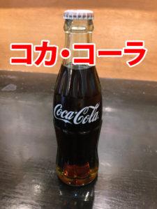 麺ロード花畑のコカ・コーラ