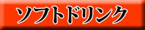 麺ロード花畑のソフトドリンクアイコン