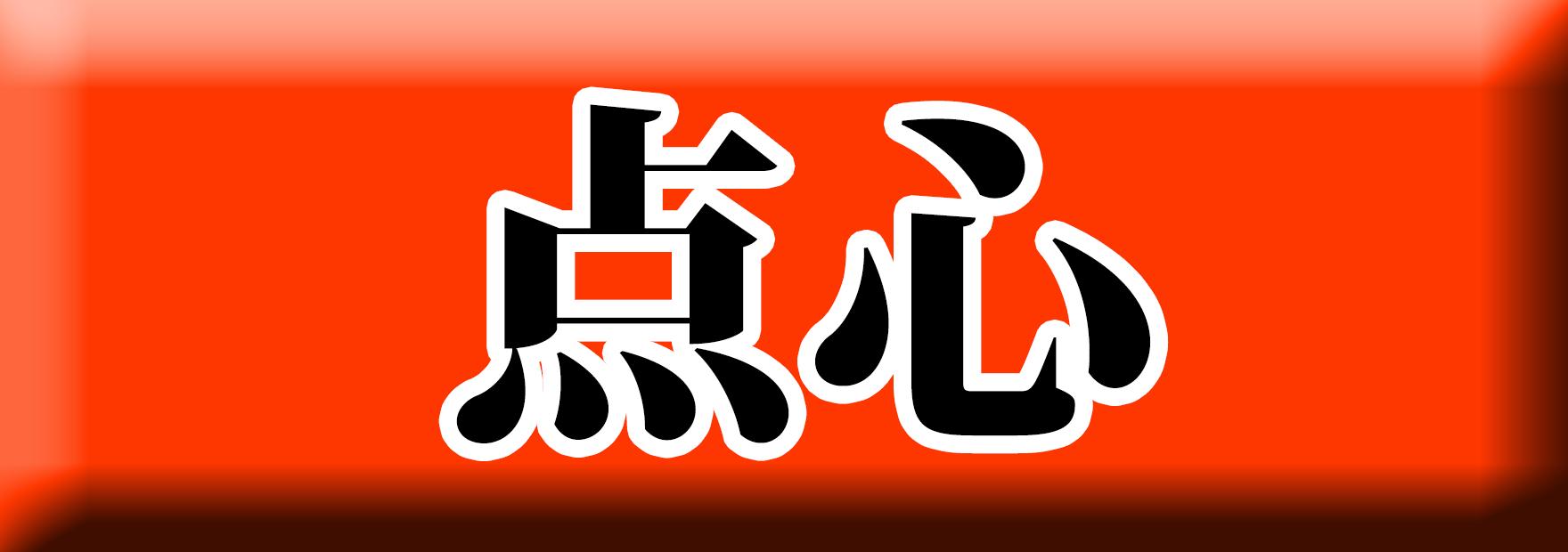 麺ロード花畑の点心アイコン