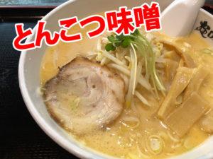 麺ロード花畑のとんこつ味噌
