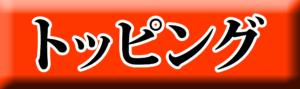 麺ロード花畑のトッピングアイコン