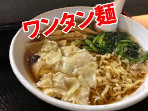 麺ロード花畑のワンタン麺