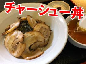 麺ロード花畑のチャーシュー丼