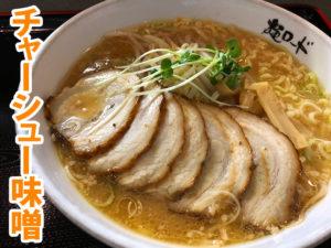 麺ロード花畑のチャーシュー味噌