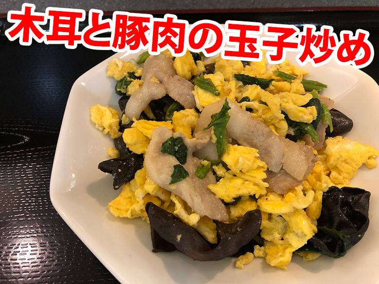 麺ロード花畑の木耳と豚肉の玉子炒め