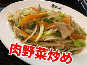 麺ロード花畑の肉野菜炒め