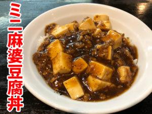 麺ロード花畑のミニ麻婆豆腐丼