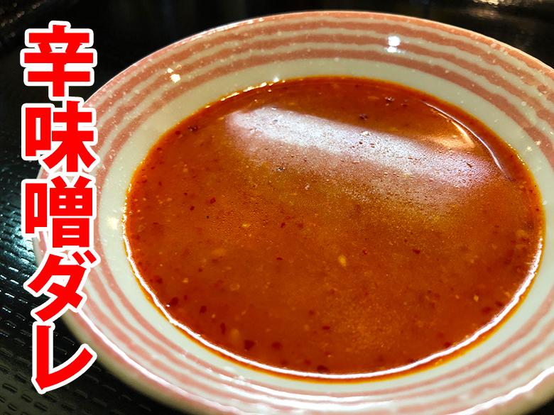 麺ロード花畑の辛味噌ダレ