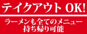 麺ロード花畑のテイクアウト