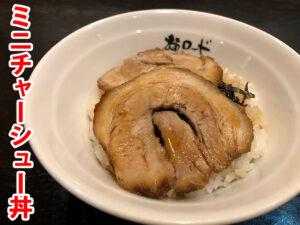 麺ロード花畑のミニチャーシュー丼