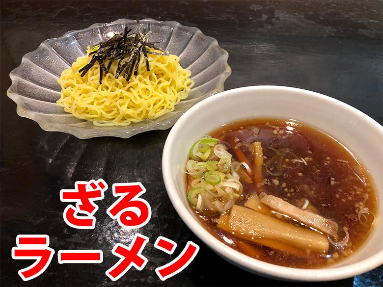 麺ロード花畑のざるラーメン