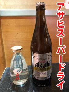 麺ロード花畑のアルコール
