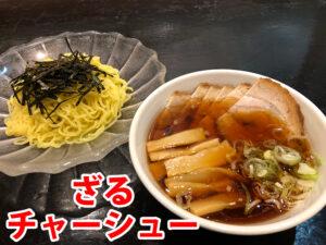 麺ロード花畑のざるチャーシュー